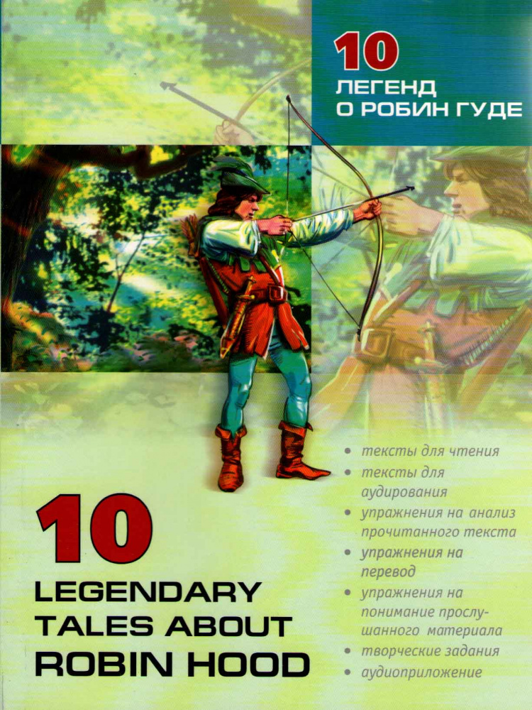 10 Legendary Tales about Robin Hood / 10 легенд о Робин Гуде