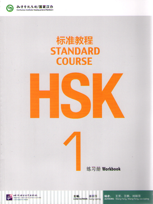 HSK Standard Course 1 - Workbook with CD