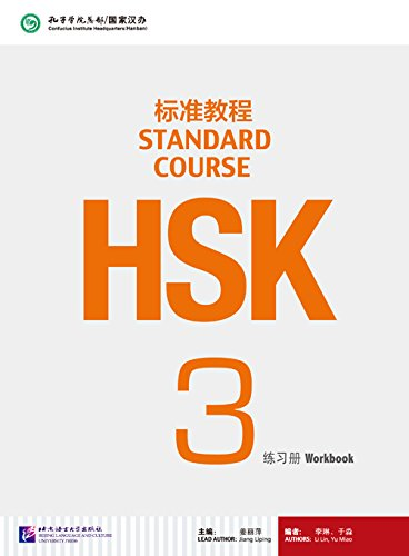 HSK Standard Course 3 - Workbook with CD