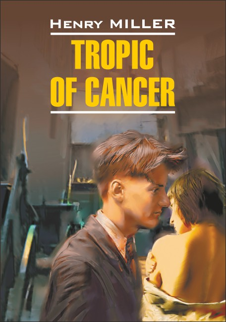 Миллер Г. Tropic of Cancer/ Тропик Рака