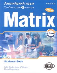 New Matrix 9 класс Student's Book (For Russia)