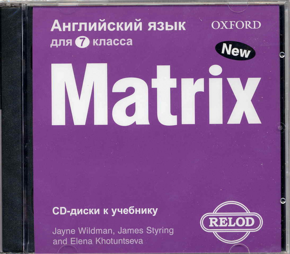New Matrix 7 класс Class Audio CD (For Russia)