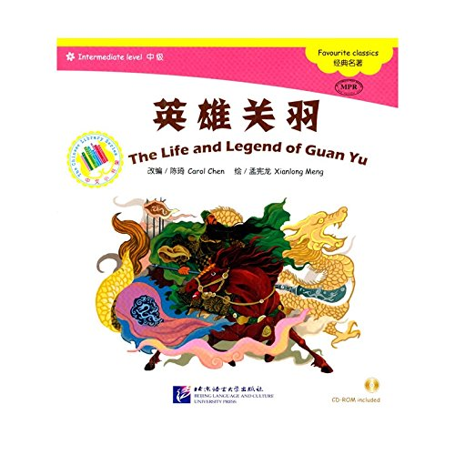 The Life and Legend of Guan Yu/Жизнь и легенда Гуань Юй + CD (1200 слов)