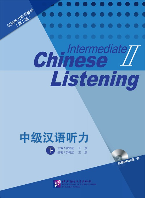 Intermediate Chinese Listening (2nd Edition) vol.2 - Book with CD