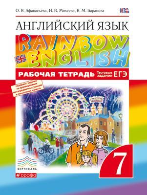 гдз по английскому 11 афанасьева rainbow english