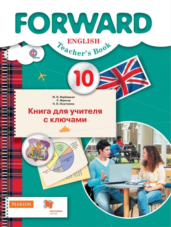 английский учебник 4 класс forward 1 часть