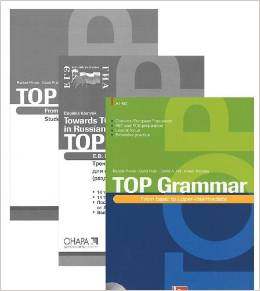 Top Grammar: From Basic to Upper-intermediate (+ 2 prilozheniya i CD-ROM) & ГИА/ЕГЭ