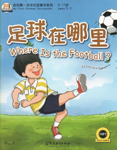 My First Chinese Storybooks - Where is the Football? / Где мяч? - Книга с CD