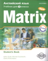 New Matrix 8 класс Student's Book (For Russia)