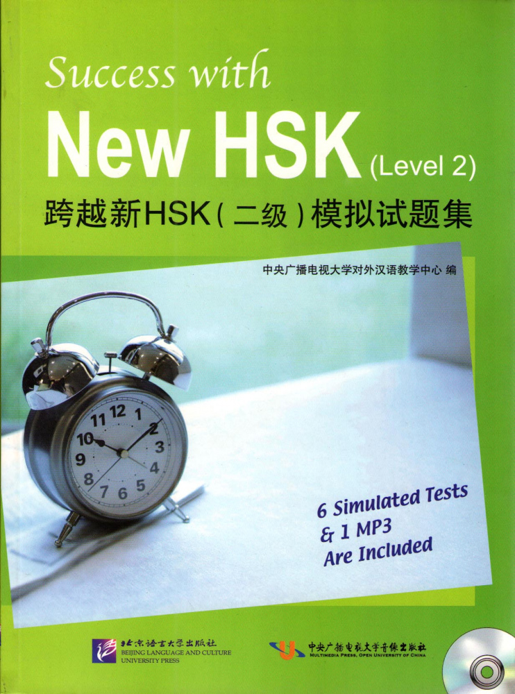 Success with New HSK: Simulated Tests 2 - Book with CD