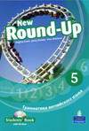 New Round Up (Russian Edition) 5 Student's Book with CD