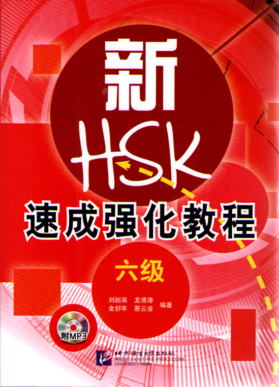 A Short Intensive Course of New HSK Level 6 - Book with CD