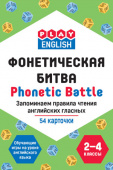 Play English. Phonetic Battle. Фонетическая битва. Запоминаем правила чтения английских гласных