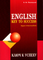 Павлоцкий В.М. English Key to Success / Ключ к успеху