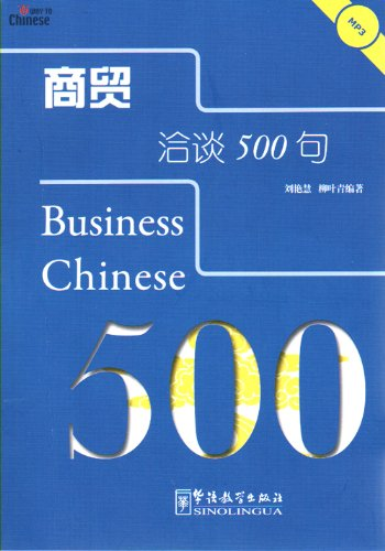 Business Chinese 500 / Курс делового китайского языка 500 - Книга с СD