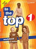 To the Top 1 Workbook Teacher's Edition