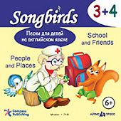 Songbirds. Песни для детей на английском языке. CD 3+4. People and Places. School and Friends.