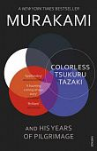 Murakami Haruki.  Colorless Tsukuru Tazaki and His Years of Pilgrimage