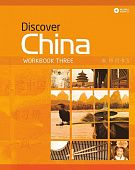 Discover China 3 Workbook and Audio CD Pack