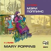 P.L. Travers Mary Poppins / Мэри Поппинс. MP3-диск