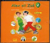 Alex et Zoe 2 Nouvelle edition - CD audio (3) (Лицензия)