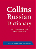 Collins Russian Dictionary (4th Edition)