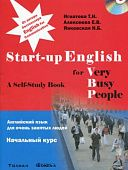 Игнатова Т.Н. Start-Up English for Very Busy People. A Self-Study Book + CD (mp3)
