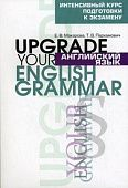 Макарова Е.В., Пархомович Т.В. Английский язык. Upgrade your English Grammar