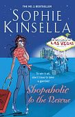 Kinsella Sophie. Shopaholic to the Rescue Las Vegas