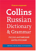 Collins Russian Dictionary & Grammar (New Edition) (Твердый переплет)