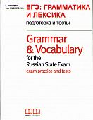 Кузнецова Т.А. ЕГЭ: Грамматика и лексика. Подготовка и тесты. Grammar & Vocabulary for the Russian State Exam. Exam Practice and Tests