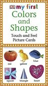My First Touch & Feel Picture Cards: Colors & Shapes  (PICTURE CARDS) Карточки