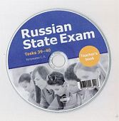 Хотунцева Е.А. Russian State Exam. Tasks 39-40. Teacher's Book