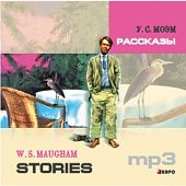 W.S. Maugham Stories / У.С. Моэм Рассказы. MP3-диск
