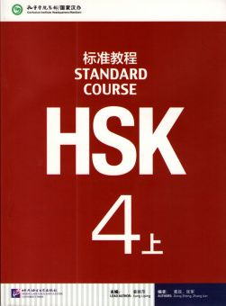 HSK Standard Course 4А - Student's book with CD