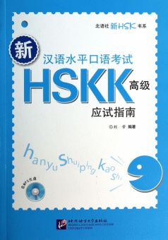 HSKK preparation - Book with CD