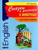 Tales About Animals / Сказки и рассказы о животных