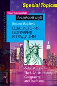 Бардина Г.И.  США: история, география и традиции. The USA: its History, Geography and Traditions. Домашнее чтение
