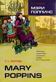 P.L. Travers Mary Poppins / Мэри Поппинс