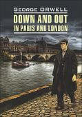 Оруэлл Дж. Down and Out in Paris and London / Фунты лиха в Париже и Лондоне
